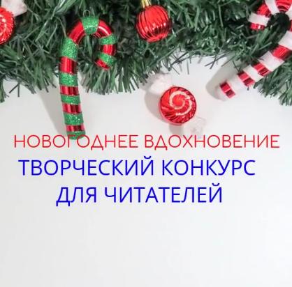 "НОВОГОДНИЙ КОНКУРС ДЛЯ ЧИТАТЕЛЕЙ ""ТАКт"""