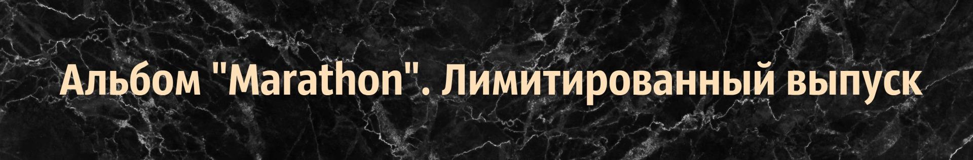 """АЛЬБОМ """"MARATHON"""". ЛИМИТРИРОВАННЫЙ ВЫПУСК"""