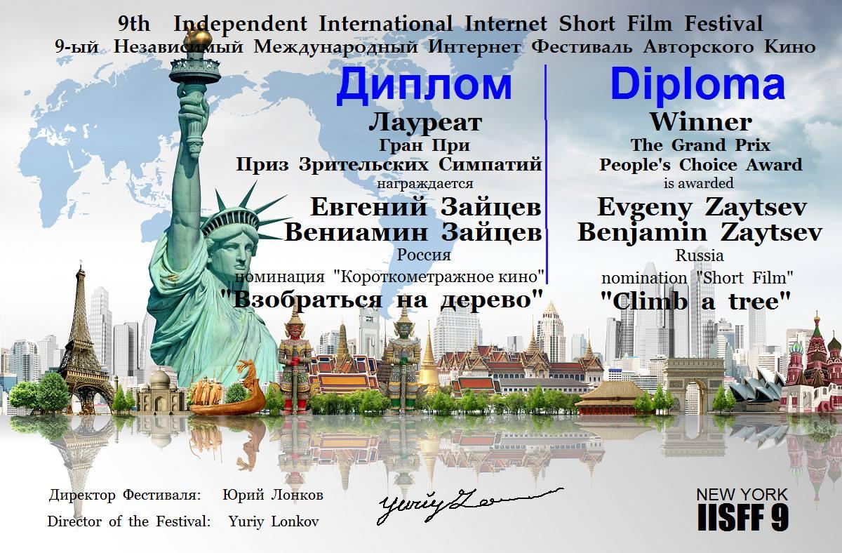 победители международного кинофестиваля IISFF