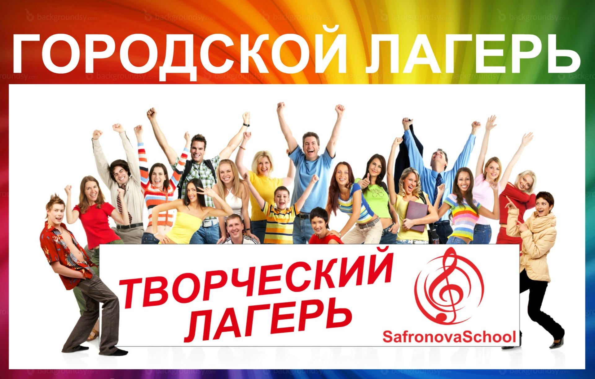 Городской творческий лагерь SafronovaSchool