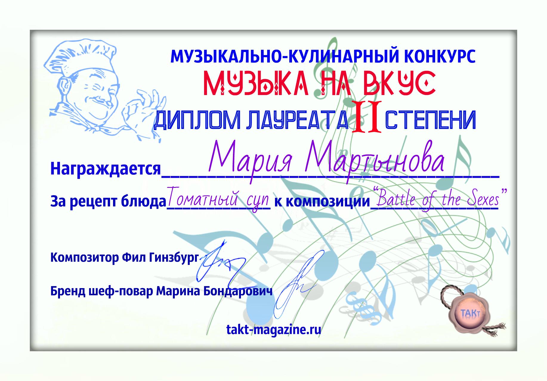 МУЗЫКА НА ВКУС. ПОБЕДИТЕЛИ 1 СЕЗОНА