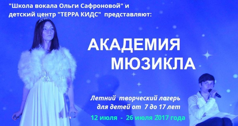 """""""АКАДЕМИЯ МЮЗИКЛА"""""""