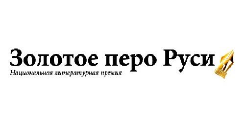 ЗОЛОТОЕ ПЕРО РУСИ - 2019