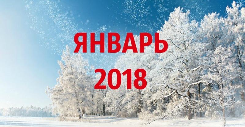 ПЕРВЫЙ НОМЕР 2018 ГОДА