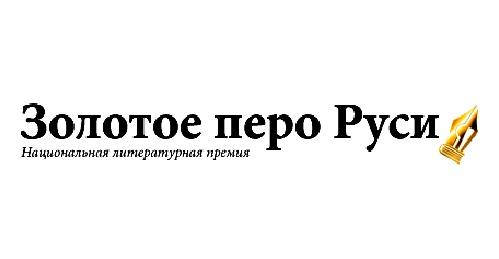 ЗОЛОТОЕ ПЕРО РУСИ - 2018