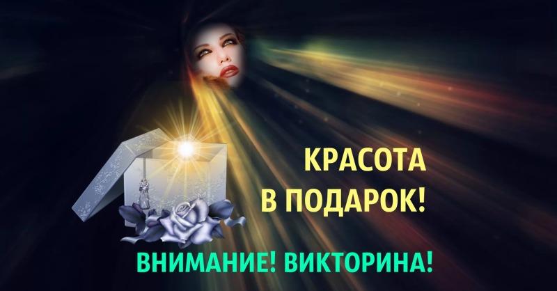 """АКЦИЯ """"КРАСОТА В ПОДАРОК""""!"""