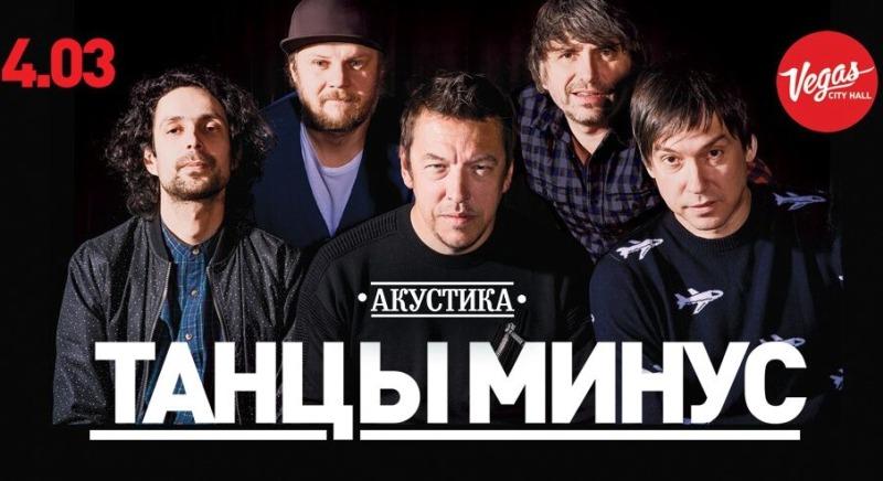 АКУСТИЧЕСКИЙ КОНЦЕРТ В МОСКВЕ!
